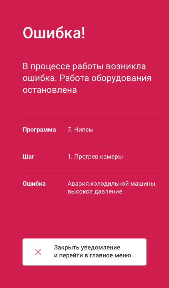 HMI-интерфейс. Алерт