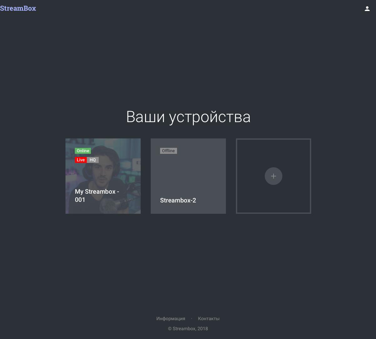 Интерфейс энкодер онлайн-трансляции